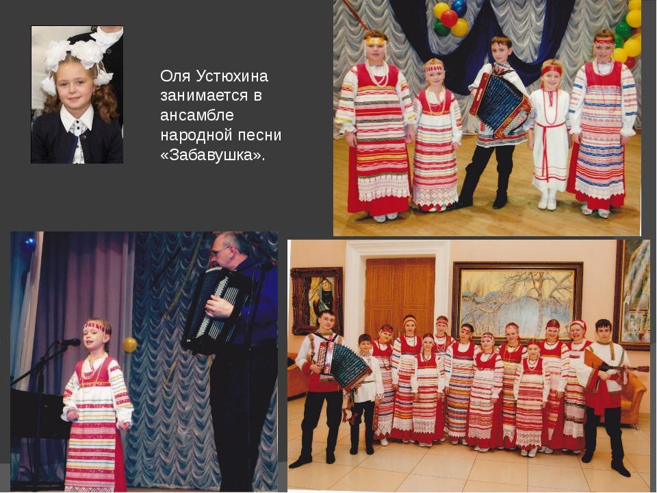 Оля Устюхина занимается в ансамбле народной песни «Забавушка».