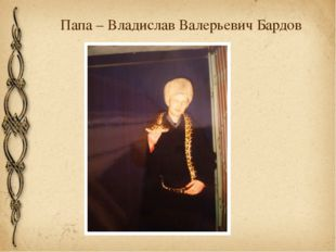 Папа – Владислав Валерьевич Бардов