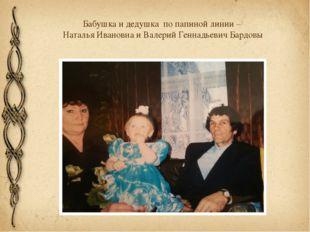 Бабушка и дедушка по папиной линии – Наталья Ивановна и Валерий Геннадьевич Б