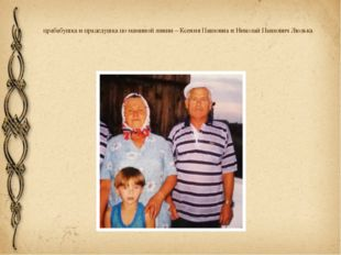 прабабушка и прадедушка по маминой линии – Ксения Павловна и Николай Павлович