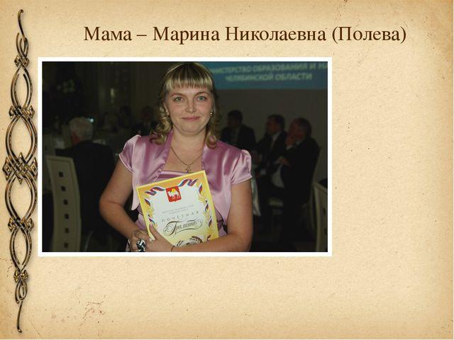 Мама – Марина Николаевна (Полева)