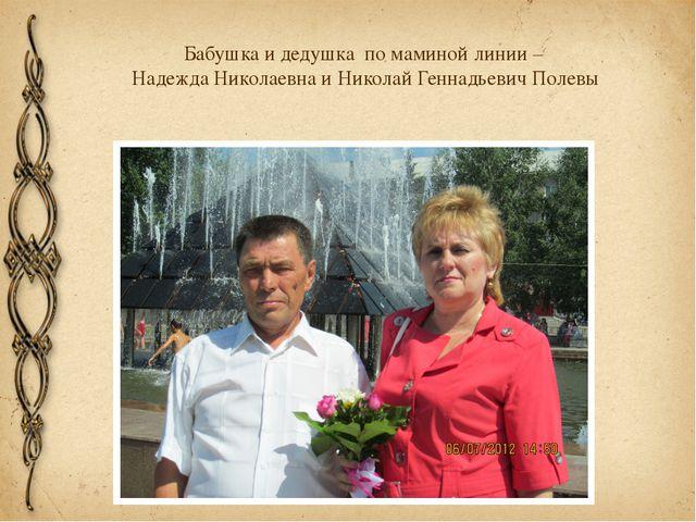 Бабушка и дедушка по маминой линии – Надежда Николаевна и Николай Геннадьевич...