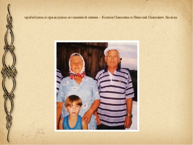прабабушка и прадедушка по маминой линии – Ксения Павловна и Николай Павлович...