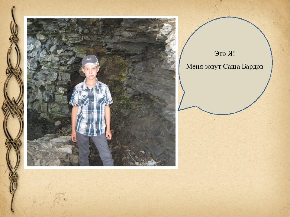 Это Я! Меня зовут Саша Бардов