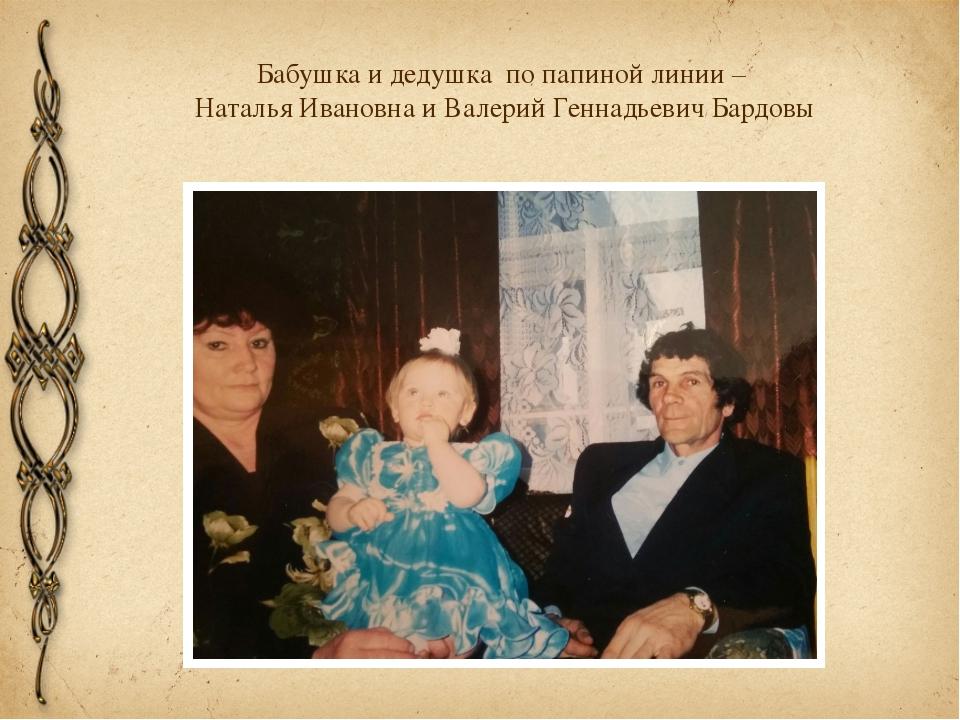 Бабушка и дедушка по папиной линии – Наталья Ивановна и Валерий Геннадьевич Б...