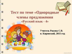 Тест по теме «Однородные члены предложения «Русский язык - 4» Учитель Ракова