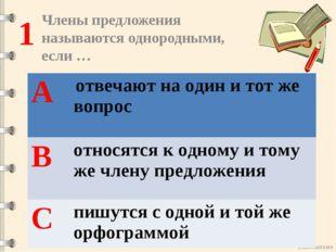 Члены предложения называются однородными, если … 1 А отвечают на один и тот
