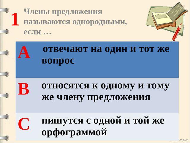 Члены предложения называются однородными, если … 1 А отвечают на один и тот...