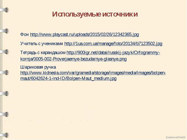 Используемые источники Фон http://www.playcast.ru/uploads/2015/02/26/12342365...