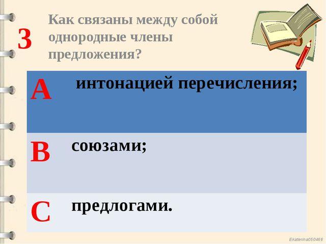 3 Как связаны между собой однородные члены предложения? 3 А интонацией переч...