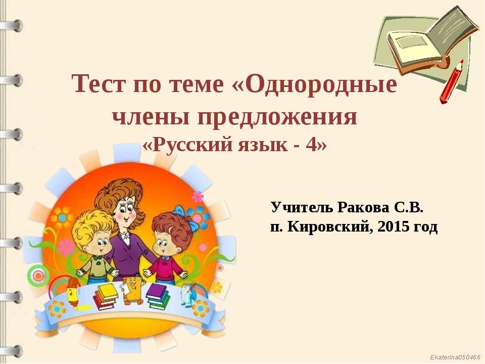 Тест по теме «Однородные члены предложения «Русский язык - 4» Учитель Ракова...