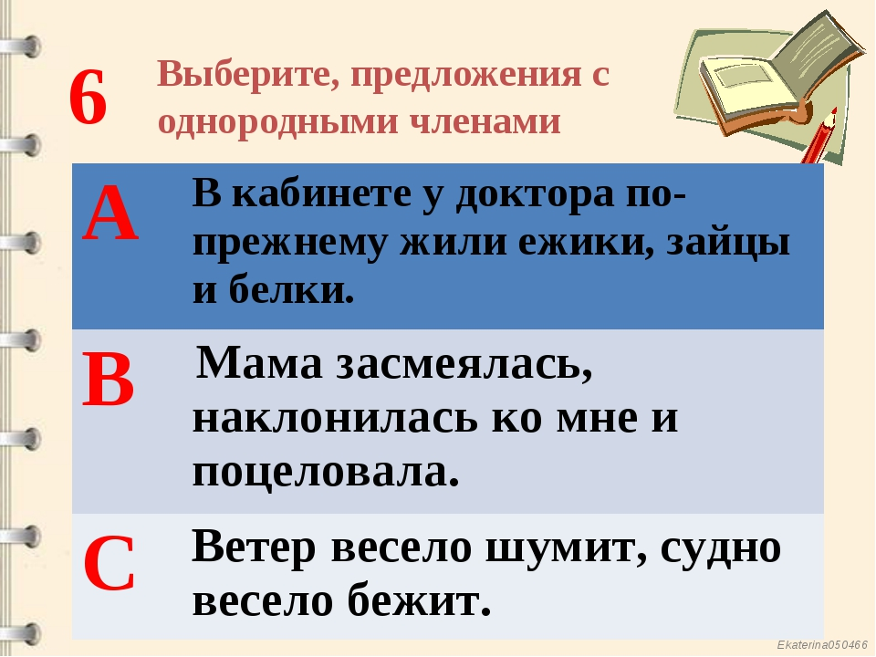 6 Выберите, предложения с однородными членами 6 АВ кабинете у доктора по-пре...