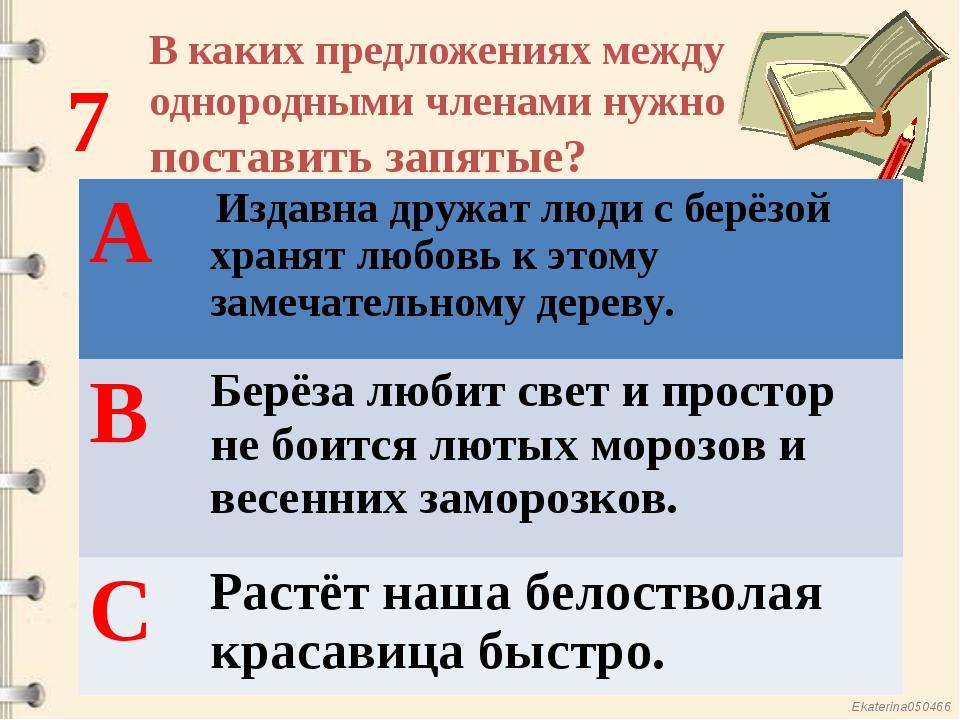 7 В каких предложениях между однородными членами нужно поставить запятые? 7 А...