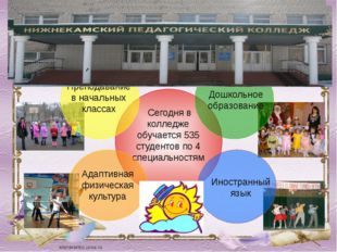Сегодня в колледже обучается 535 студентов по 4 специальностям Преподавание