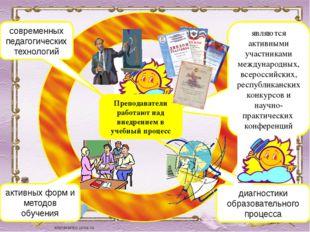 являются активными участниками международных, всероссийских, республиканских