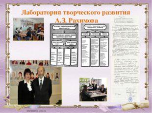 Лаборатория творческого развития А.З. Рахимова
