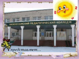 представляет…