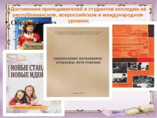 Достижения преподавателей и студентов колледжа на республиканском, всероссийс
