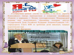 В конференции приняли участие 126 человек, в том числе директор Всероссийск