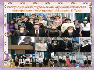 Республиканская студенческая научно-практическая конференция, посвященная 125