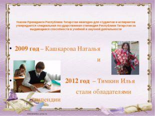 Указом Президента Республики Татарстан ежегодно для студентов и аспирантов ут