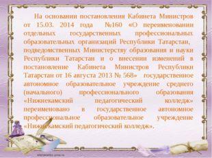 На основании постановления Кабинета Министров от 15.03. 2014 года №160 «О пер