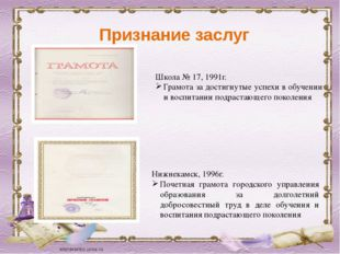 Признание заслуг Нижнекамск, 1996г. Почетная грамота городского управления об