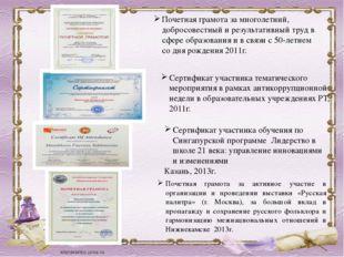 Сертификат участника тематического мероприятия в рамках антикоррупционной не