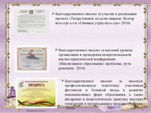 Благодарственное письмо за участие в реализации проекта «Татарстанның мәдәни