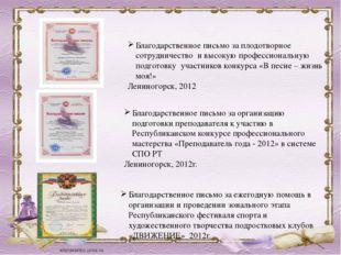 Благодарственное письмо за плодотворное сотрудничество и высокую профессиона