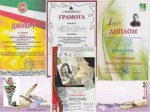 Миляуша Мурзаханова