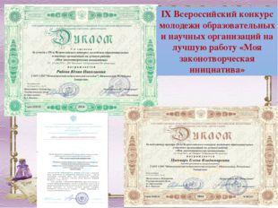 IX Всероссийский конкурс молодежи образовательных и научных организаций на лу