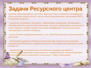 Задачи Ресурсного центра практико-ориентированная подготовка, переподготовка
