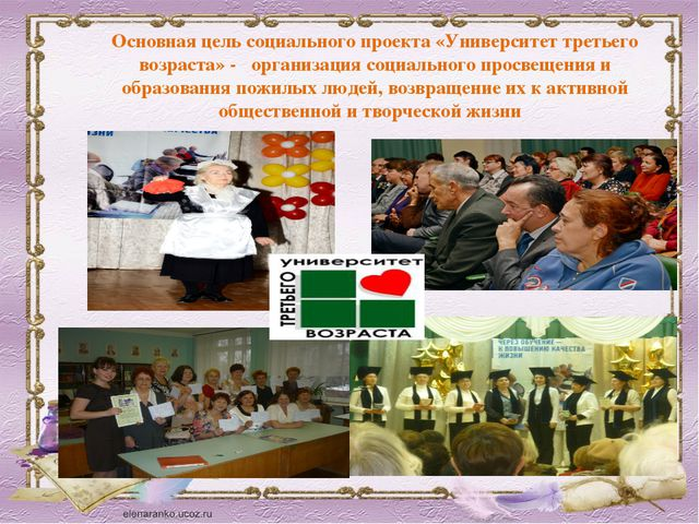 Основная цель социального проекта «Университет третьего возраста» - организац...