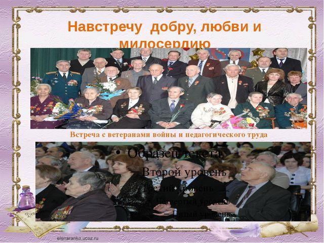 Навстречу добру, любви и милосердию Встреча с ветеранами войны и педагогическ...