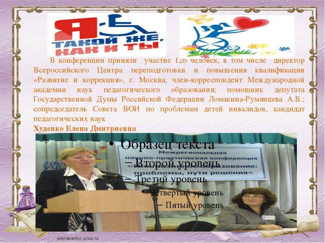 В конференции приняли участие 126 человек, в том числе директор Всероссийск...