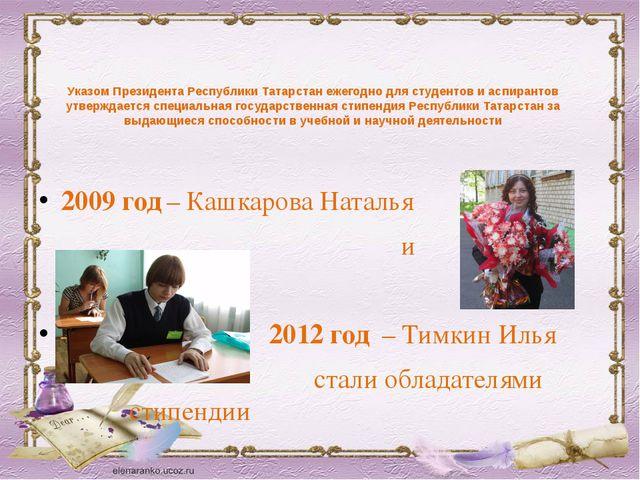Указом Президента Республики Татарстан ежегодно для студентов и аспирантов ут...