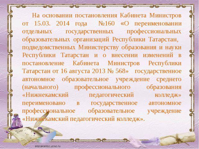 На основании постановления Кабинета Министров от 15.03. 2014 года №160 «О пер...