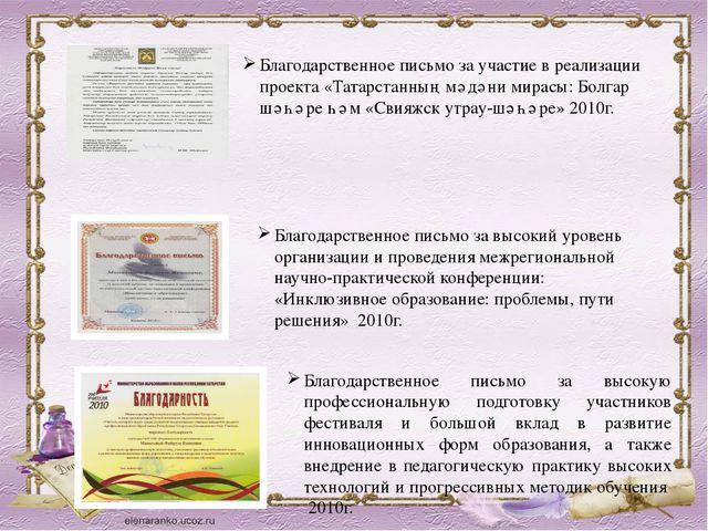Благодарственное письмо за участие в реализации проекта «Татарстанның мәдәни...