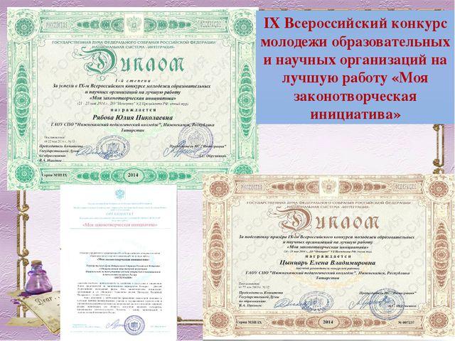 IX Всероссийский конкурс молодежи образовательных и научных организаций на лу...