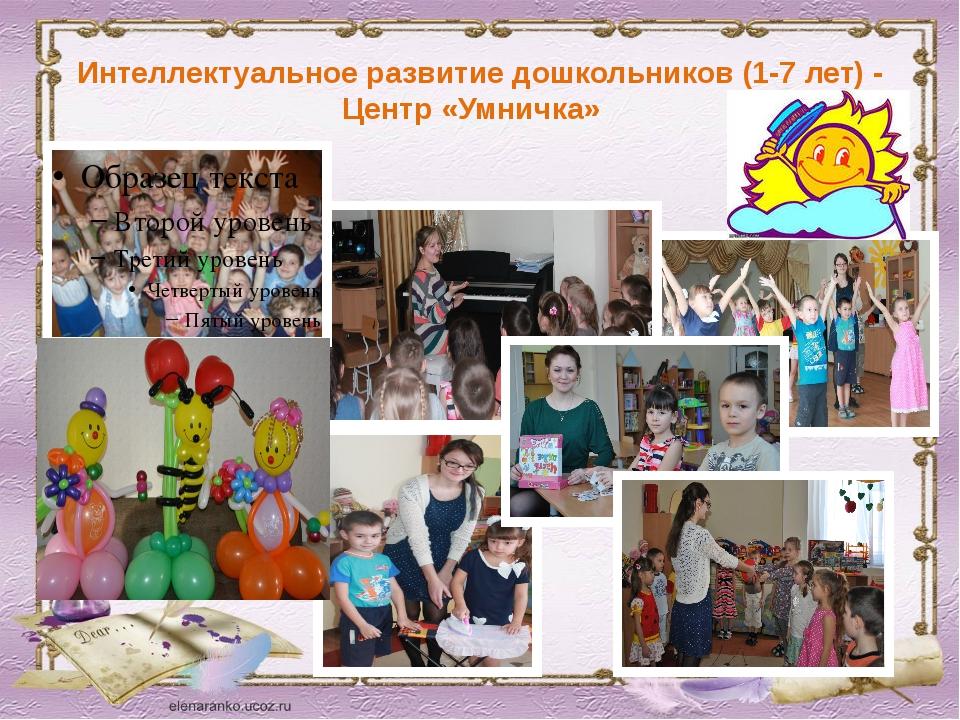Интеллектуальное развитие дошкольников (1-7 лет) - Центр «Умничка»
