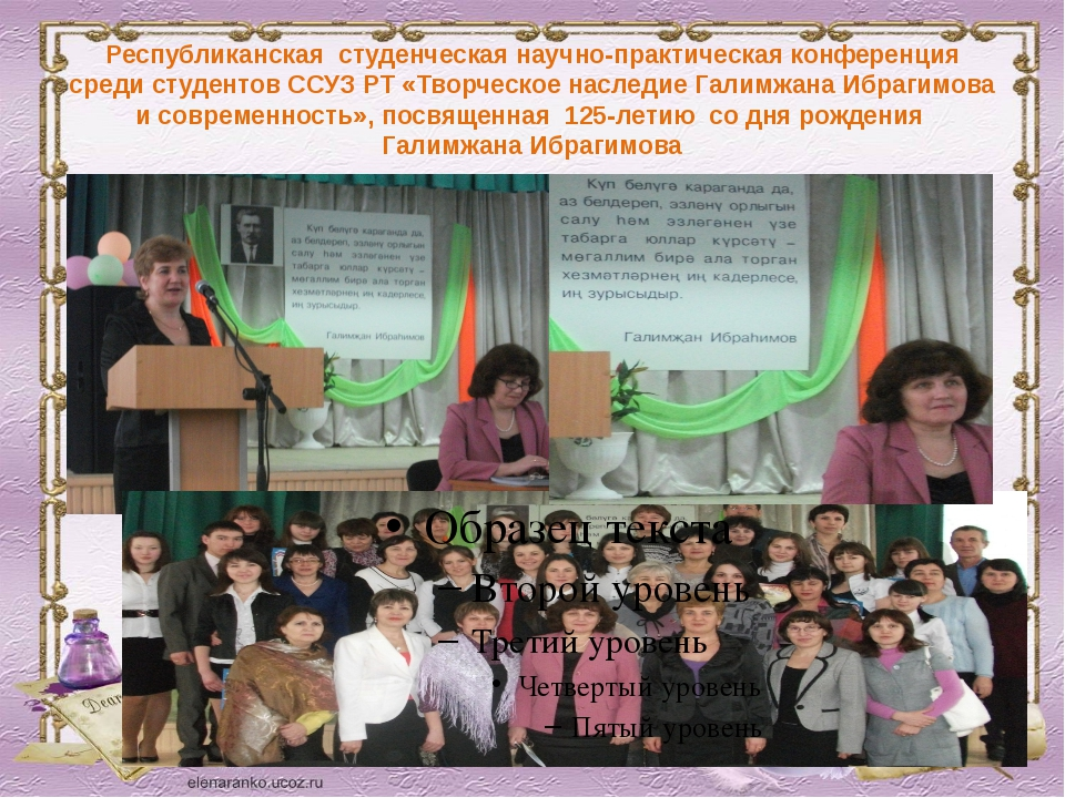 Республиканская студенческая научно-практическая конференция среди студентов...