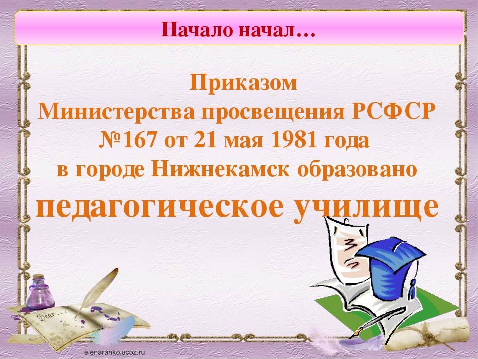 Начало начал… Приказом Министерства просвещения РСФСР №167 от 21 мая 1981 го...