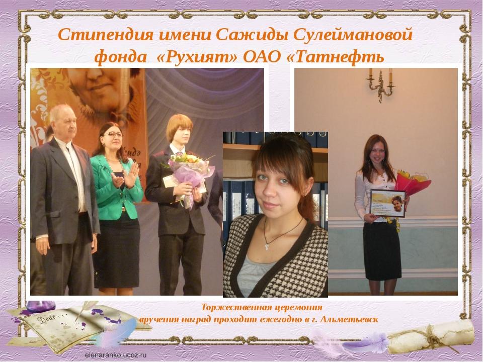 Торжественная церемония вручения наград проходит ежегодно в г. Альметьевск С...