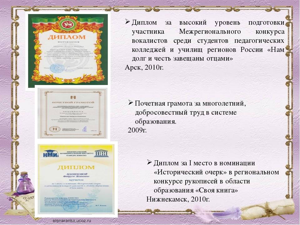 Диплом за высокий уровень подготовки участника Межрегионального конкурса вок...