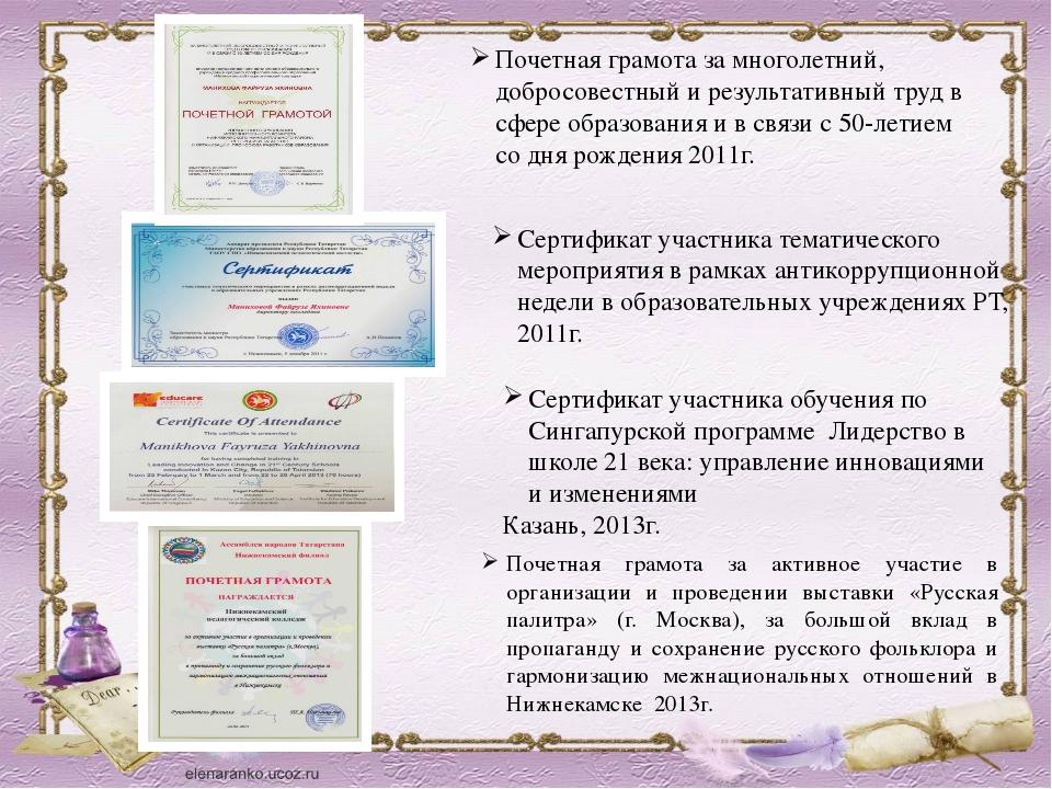 Сертификат участника тематического мероприятия в рамках антикоррупционной не...