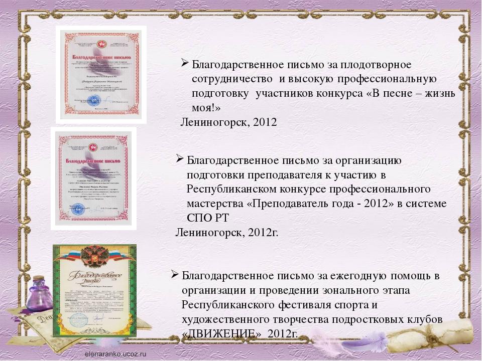 Благодарственное письмо за плодотворное сотрудничество и высокую профессиона...