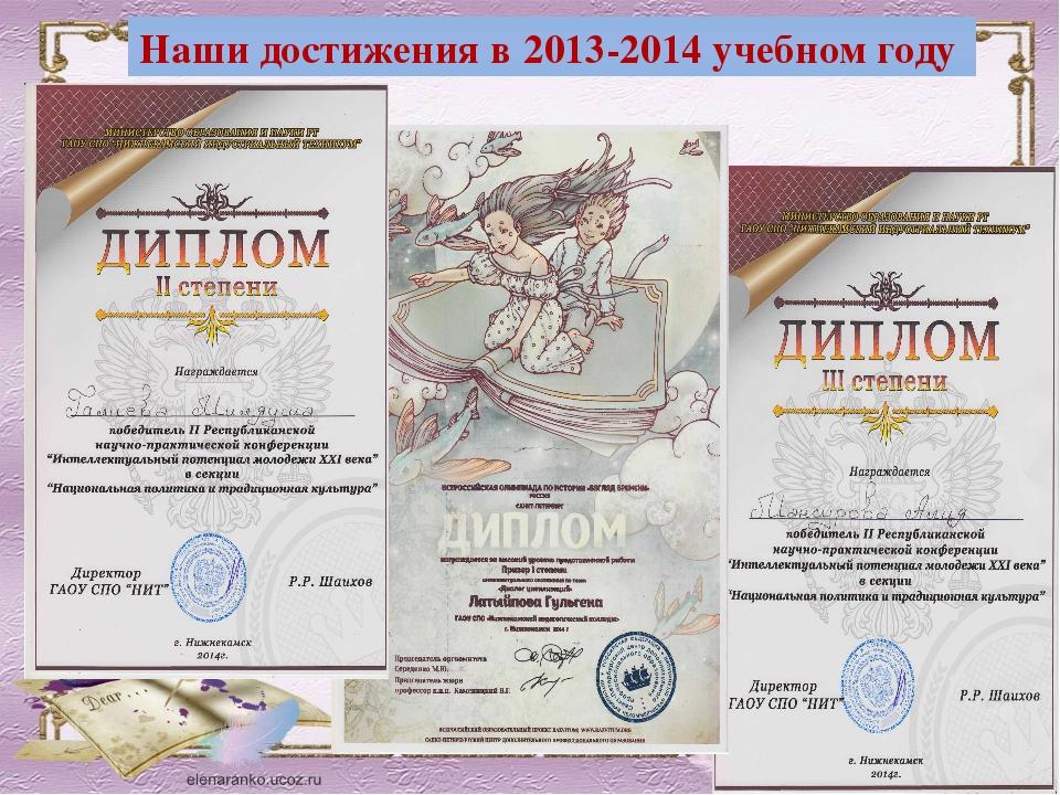 Наши достижения в 2013-2014 учебном году