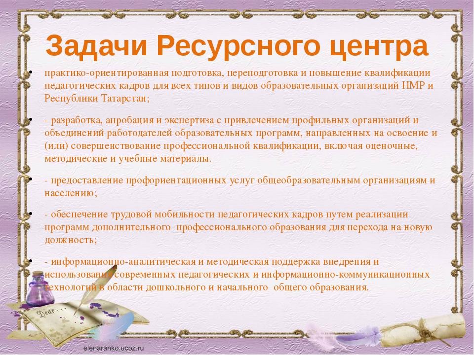 Задачи Ресурсного центра практико-ориентированная подготовка, переподготовка...