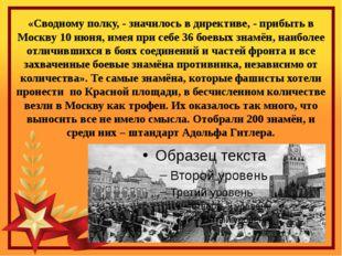«Сводному полку, - значилось в директиве, - прибыть в Москву 10 июня, имея пр